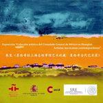 """Inauguración de la exposición """"Colección artística del Consulado General de México en Shanghái."""