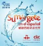 Sección Cultural del Consulado General de España en Shanghái