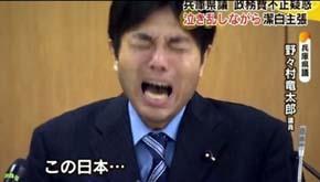 El llanto desesperado de un político japonés acusado de corrupción