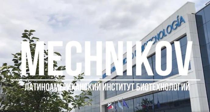 Cinco razones para respaldar la continuación del proyecto Mechnikov